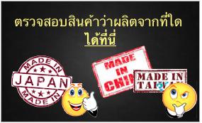 Enagic Thailand office