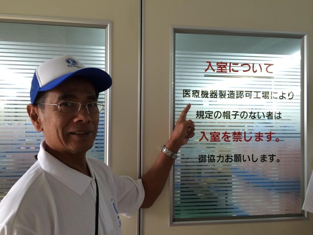 โรงงาน Enagic Kangen