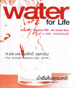 water_for_life_book