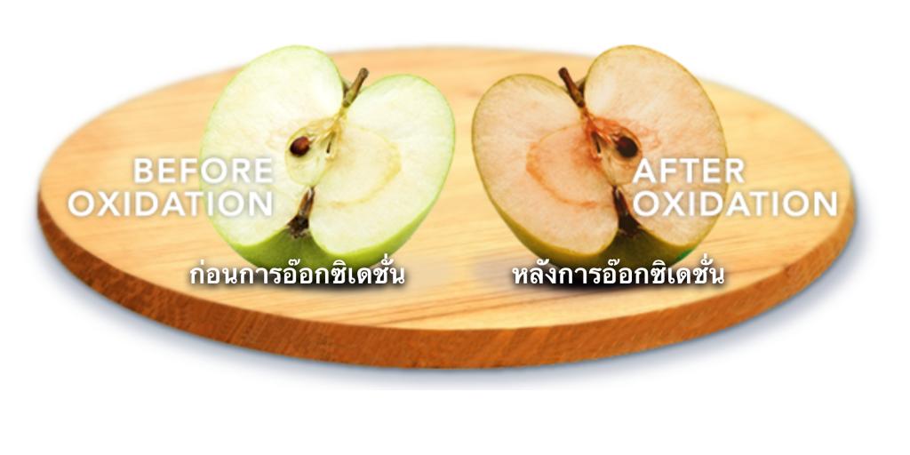 การเกิด Oxidation ในแอปเปิ้ล