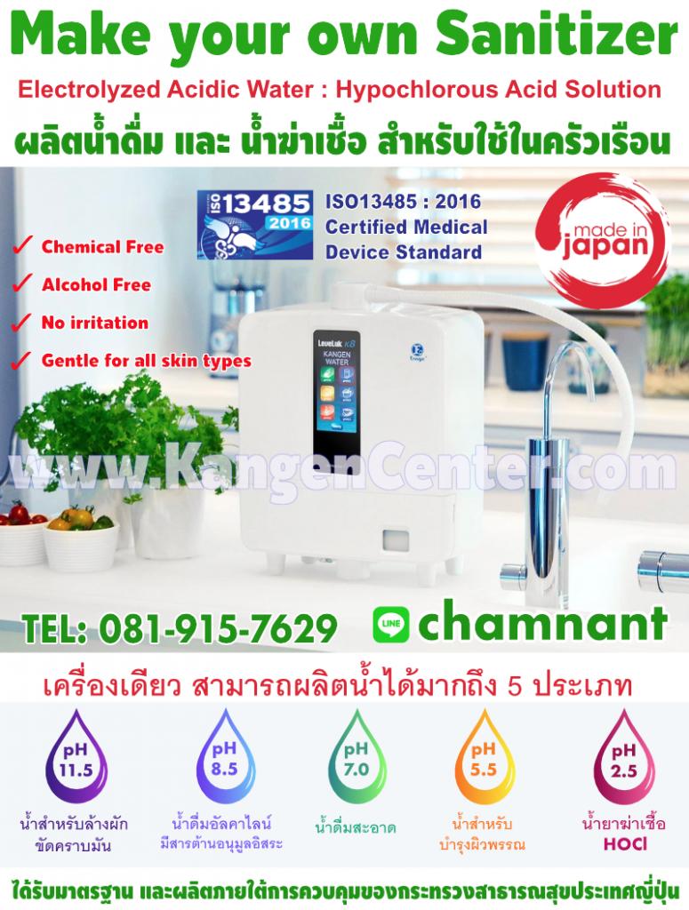 Kangen8 Electrolyzed Water Generator
